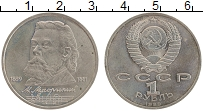 Изображение Монеты СССР 1 рубль 1989 Медно-никель XF М.Мусоргский
