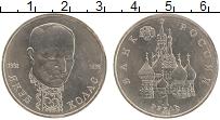 Изображение Монеты Россия 1 рубль 1992 Медно-никель UNC 110 лет со дня рожде