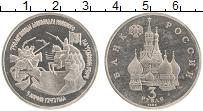 Изображение Монеты Россия 3 рубля 1992 Медно-никель Proof 750 лет победы Алекс