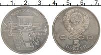 Изображение Монеты СССР 5 рублей 1990 Медно-никель XF Матенадаран