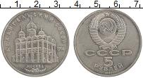 Изображение Монеты СССР 5 рублей 1991 Медно-никель XF Архангельский Собор
