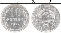 Изображение Монеты СССР 10 копеек 1927 Серебро XF