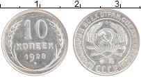 Изображение Монеты СССР 10 копеек 1928 Серебро XF