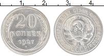 Изображение Монеты СССР 20 копеек 1927 Серебро XF