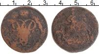 Продать Монеты 1741 – 1761 Елизавета Петровна 2 копейки 1752 Медь