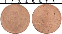 Изображение Монеты 1825 – 1855 Николай I 10 копеек 0 Медь VF ЕМ