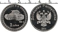 Изображение Монеты Донецкая республика 2 рубля 2014 Медно-никель UNC-