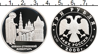 Продать Монеты  3 рубля 2000 Серебро