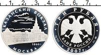 Изображение Монеты Россия 3 рубля 2007 Серебро Proof Казанский вокзал, Мо