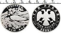 Изображение Монеты Россия 3 рубля 2008 Серебро Proof Сохраним наш мир. Бо