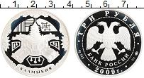 Изображение Монеты Россия 3 рубля 2009 Серебро Proof Калмыкия