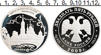 Изображение Монеты Россия 25 рублей 2009 Серебро Proof Свято-Троицкий Скано