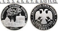 Изображение Монеты Россия 25 рублей 2007 Серебро Proof Веркольский Артемиев