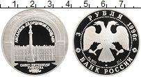 Продать Монеты  3 рубля 1996 Серебро