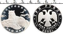 Изображение Монеты Россия 3 рубля 2000 Серебро Proof Сохраним наш мир.Тиг