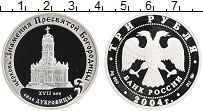 Изображение Монеты Россия 3 рубля 2004 Серебро Proof Церковь Знамения Пре
