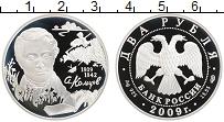 Изображение Монеты Россия 2 рубля 2009 Серебро Proof А.Кольцов