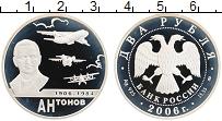 Изображение Монеты Россия 2 рубля 2006 Серебро Proof Антонов