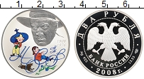 Изображение Монеты Россия 2 рубля 2008 Серебро Proof 100 лет со дня рожде