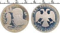 Изображение Монеты Россия 2 рубля 1996 Серебро Proof Достоевский