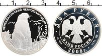 Изображение Монеты Россия 2 рубля 2008 Серебро Proof Прибайкальский черно