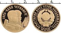 Изображение Монеты СССР Жетон 0 Латунь Proof 1 червонец 1925. ММД