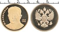 Изображение Монеты Россия Жетон 0 Латунь Proof- Андропов