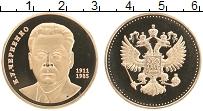 Изображение Монеты Россия Жетон 0 Позолота Proof Черненко