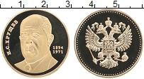 Изображение Монеты Россия Жетон 0 Латунь Proof- Хрущев