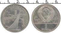 Изображение Монеты СССР 1 рубль 1979 Медно-никель UNC Олимпиада-80.Стелла