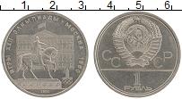 Изображение Монеты СССР 1 рубль 1980 Медно-никель UNC XXII Летние олимпийс