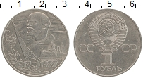 Изображение Монеты СССР 1 рубль 1977 Медно-никель XF 60 лет Великой Октяб