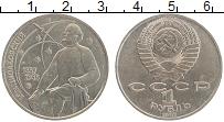 Изображение Монеты СССР 1 рубль 1987 Медно-никель XF Циолковский