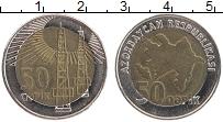 Изображение Монеты Азербайджан 50 капик 2006 Биметалл XF