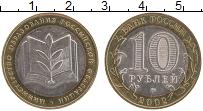 Изображение Монеты Россия 10 рублей 2002 Биметалл XF Министерство образов