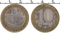 Изображение Монеты Россия 10 рублей 2004 Биметалл XF СПМД Дмитров