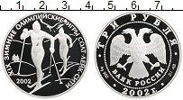 Изображение Монеты Россия 3 рубля 2002 Серебро Proof Олимпийские игры в С