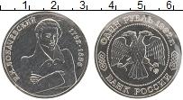 Изображение Монеты Россия 1 рубль 1992 Медно-никель UNC 200 лет со дня рожде