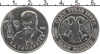 Изображение Монеты Россия 1 рубль 1993 Медно-никель UNC 150 лет со дня рожде