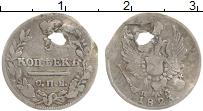 Изображение Монеты 1801 – 1825 Александр I 5 копеек 1823 Серебро VF СПБ ПД, отверстие