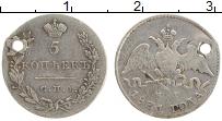 Изображение Монеты 1825 – 1855 Николай I 5 копеек 1831 Серебро VF СПБ НГ, отверстие