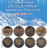 Изображение Наборы монет Россия 25 рублей Сочи, Позолота, 4 монеты 2014 Позолота UNC !!!Подари жене ЗОЛОТ