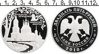 Изображение Монеты Россия 25 рублей 2010 Серебро Proof Рождество-Богородичн