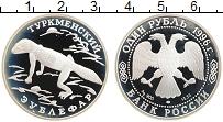 Изображение Монеты Россия 1 рубль 1996 Серебро Proof Туркменский эублефар