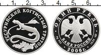 Продать Монеты  1 рубль 2006 Серебро