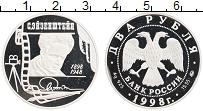 Изображение Монеты Россия 2 рубля 1998 Серебро Proof 100 лет со дня рожде