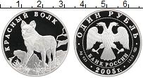 Продать Монеты  1 рубль 2005 Серебро