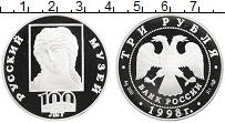 Продать Монеты  3 рубля 1998 Серебро