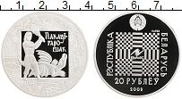 Изображение Монеты Беларусь 20 рублей 2009 Серебро Proof Покатигорошек
