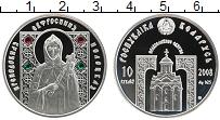 Изображение Монеты Беларусь 10 рублей 2008 Серебро Proof Преподобная Евфросин